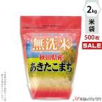 米袋 ラミ イージーカットスタンド 無洗米秋田産あきたこまち ときめき 2kg用 1ケース(500枚入) TE-7010