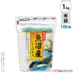 米袋 ラミ シングルチャック袋 魚沼産こしひかり 越後清流(えちごせいりゅう) 1kg用 100枚セット TI-0014
