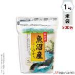 米袋 ラミ シングルチャック袋 魚沼産こしひかり 越後清流(えちごせいりゅう) 1kg用 1ケース(500枚入) TI-0014
