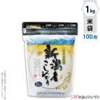 米袋 ラミ シングルチャック袋 新潟産こしひかり 越後丸(えちごまる) 1kg用 100枚セット TI-0015