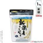 米袋 ラミ シングルチャック袋 新潟産こしひかり 越後丸(えちごまる) 1kg用 1ケース(500枚入) TI-0015