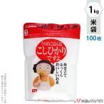 米袋 ラミ シングルチャック袋 こしひかり 1kg用 100枚セット TI-0027