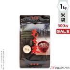 米袋 ラミ スマートチャック袋 もち米 慶事 1kg用 1ケース(500枚入) TS-0013