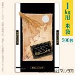 米袋 ラミ 真空 フレキュー 新潟こしひかり 海舟 1kg 1ケース(500枚入) VEN-001