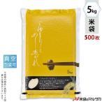 米袋 ラミ 真空 フレキュー ごゆるりと 5kg 100枚セット VEN-003
