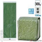 米袋 真空小袋ガゼット 雲龍和紙 わか竹 300g用 100枚セット VGK-001