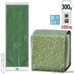 米袋 真空小袋ガゼット 雲龍和紙 わか竹 300g用 1ケース(500枚入) VGK-001