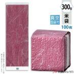 米袋 真空小袋ガゼット 雲龍和紙 あかね 300g用 100枚セット VGK-002