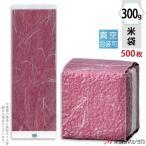 米袋 真空小袋ガゼット 雲龍和紙 あかね 300g用 1ケース(500枚入) VGK-002