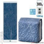 米袋 真空小袋ガゼット 雲龍和紙 るり紺 300g用 100枚セット VGK-003