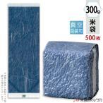 米袋 真空小袋ガゼット 雲龍和紙 るり紺 300g用 1ケース(500枚入) VGK-003