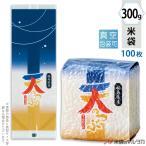 米袋 真空小袋ガゼット ラミ 福島産天のつぶ 雲の上 300g 100枚セット VGN-424