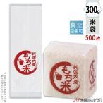 米袋 真空小袋ガゼット ラミ もち米 杵と臼 300g用 1ケース(500枚入) VGN-435