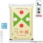 米袋 ラミ 真空 特別栽培米 山形産つや姫 TSUYAHIME-9 5kg用 1ケース(500枚入) VN-0002