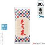 米袋 真空合掌貼り 平袋 ラミ もち米 うさぎと格子 300g用 100枚セット VTN-410