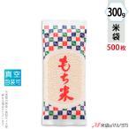 米袋 真空合掌貼り 平袋 ラミ もち米 うさぎと格子 300g用 1ケース(500枚入) VTN-410