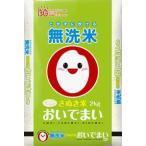 産地直送  おいでまい  無洗米 2kg  香川県産 令和元年産