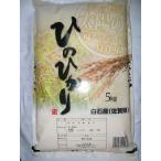 【令和2年産】佐賀県白石産 有機肥料で育った森さんちのヒノヒカリ 5kg