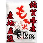 【令和2年産 新米入荷】 佐賀県産 ヒヨクモチ 5kg 日本三大もち米処 佐賀より産地直送