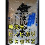 【令和元年産 新米】 ヒノヒカリ 無洗米  送料無料 ミネラルたっぷり 九州 佐賀県産米 5kg×2