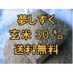 【令和元年産 特A】【1等米限定】 夢しずく  玄米30kg  九州 佐賀県白石米 【送料無料】