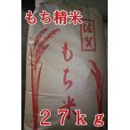 【令和2年産 新米入荷】佐賀県産 ヒヨクモチ 白米 27kg 送料無料 日本三大もち米処 佐賀より産地直送