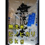 【令和元年産 新米】 ヒノヒカリ 無洗米  ミネラルたっぷり 九州 佐賀県産米 5kg 店長激オシ