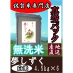 【新米】【無洗米】【真空パック 白米 4.5kg×6】佐賀県産 夢しずく 令和2年産