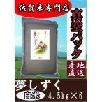【新米】【真空パック 白米 4.5kg×6】佐賀県産 夢しずく 令和2年産