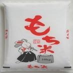 佐賀県産 もち米 白米30kg(10kg×3) お徳用