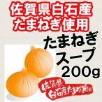 【送料無料】佐賀県白石産100% たまねぎスープ200g 玉葱スープ 九州産 オニオンスープ