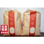 令和元年産  佐賀県産 つや姫 10kg(5kg×2)送料無料