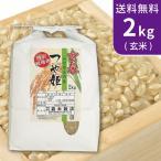 送料無料(北海道・九州・沖縄除く)  令和2年産 新米 玄米 特別栽培米 山形県産つや姫2kg