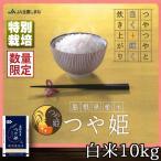 新米 島根県産 石見銀山 つや姫 白米 10kg 特別栽培