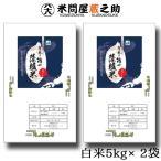 新米 藻塩米 島根県産 隠岐 令和2年産 白米 10kg