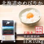 新米 ゆめぴりか 10kg 北海道産 白米