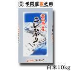 新米 28年産 富山県産 コシヒカリ 白米10kg