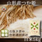つや姫 山形県産 白米 5kg 特別栽培 送料無料