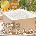 お米 ふさおとめ 千葉県産 令和2年産 検査一等米 玄米24kg/白米24kg(8k×3) 北海道・沖縄を除き送料無料