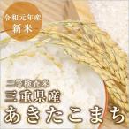 お米 あきたこまち 三重県産 令和元年産 検査二等米 玄米10kg/白米10kg 北海道・沖縄を除き送料無料