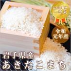 お米 あきたこまち 岩手県産 令和2年産 検査一等米 玄米10kg/白米9kg 北海道・沖縄を除き送料無料