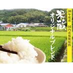 米蔵オリジナルブレンド 白米 10kg