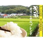 米蔵オリジナルブレンド 白米 20kg 北海道・沖縄を除き送料無料