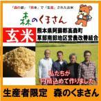 平成29年産 玄米 生産者限定 森のくまさん 20kg