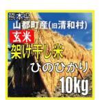 平成29年 玄米 熊本県山都町産(旧清和村)架け干し米 ヒノヒカリ 10kg