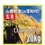 平成29年 玄米 熊本県山都町産(旧清和村)架け干し米 ヒノヒカリ 20kg