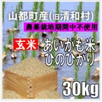 平成29年 玄米 熊本県山都町産アイガモ米 ヒノヒカリ 30kg