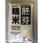 平成29年産 胚芽精米 熊本県産ひのひかり 5kg