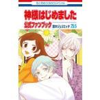 神様はじめました 25.5巻 公式ファンブック アニメDVD同梱版