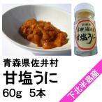 青森県佐井村産 甘塩うに 60g×5本 (冷凍品)